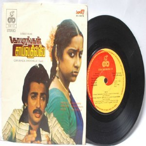 "BOLLYWOOD INDIAN Gopurangal Saivathillai ILAIYARAJA P. Susheela  7"" 45 RPM  ECHO  PS EP 1982"