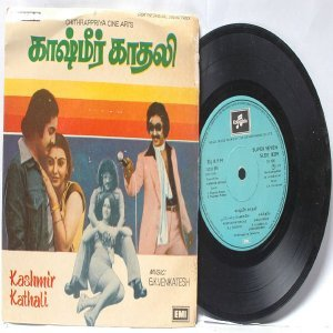 "BOLLYWOOD INDIAN Kashmir Kathali G.K. VENKATESH  7"" 45 RPM  EMI Columbia PS EP 1979"