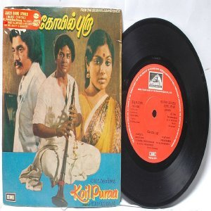 "BOLLYWOOD INDIAN  Koil Puraa ILAIYARAJA  S. Janaki 7"" 45 RPM EMI HMV EP 1981"