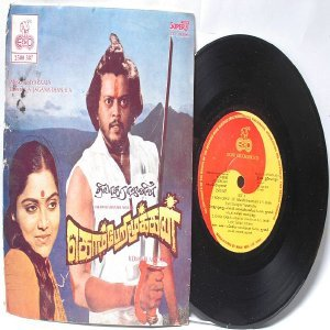 "BOLLYWOOD INDIAN  Komberi Mookan ILAIYARAAJA  7"" 45 RPM  ECHO  PS EP 1984"