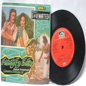 "BOLLYWOOD INDIAN  chinnanchirukiliye GANGAI AMAREN   7"" 45 RPM  EMI INDIA  HMV PS EP 1980"