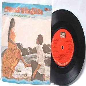 "BOLLYWOOD INDIAN  Alaigal Oyvatillai ILAIYARAAJA  7"" 45 RPM  POLYDOR  PS EP 1981"