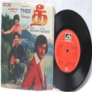 "BOLLYWOOD INDIAN Thee VISWANATHAN Vani Jairam  7"" 45 RPM  HMV  PS EP 1980"