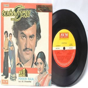 "BOLLYWOOD INDIAN  Pokkiri Raja VISWANATHAN Gangai Amaren 7"" 45 RPM  AVM  PS EP"