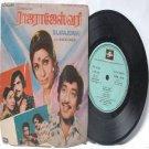 """BOLLYWOOD INDIAN  Raajarajeswari SHANKAR-GANESH   7""""  EMI Columbia PS EP 1979 Warp"""