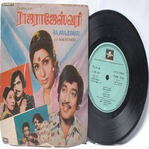 "BOLLYWOOD INDIAN  Raajarajeswari SHANKAR-GANESH   7""  EMI Columbia PS EP 1979 Warp"