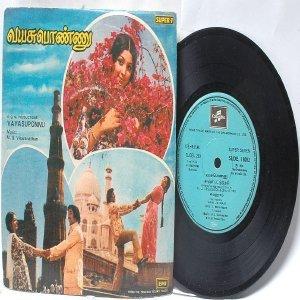 "BOLLYWOOD INDIAN  Vayasuponnu VISWANATHAN Vani Jairam 7"" 45 RPM  EMI Columbia PS EP 1977"