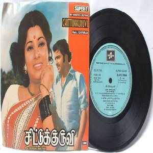 "BOLLYWOOD INDIAN  Chittukkuruvi  ILAIYARAJA  7"" 45 RPM  EMI Columbia PS EP 1977"