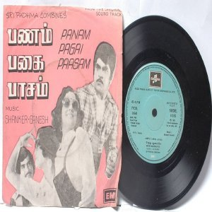 "BOLLYWOOD INDIAN  Panam Pahai Paasam SHANKAR-GANESH  7"" 45 RPM  EMI Columbia PS EP 1978"