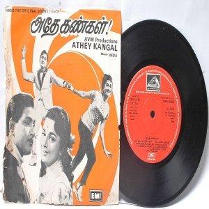 """BOLLYWOOD INDIAN  Athey Kangal VEDA Soundararajan  7"""" 45 RPM  EMI HMV PS EP 1981"""