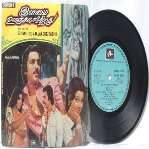 "BOLLYWOOD INDIAN Elamai Oonjalaadugiradhu ILAIYARAJA  7"" 45 RPM  EMI Columbia PS EP 1978"
