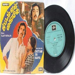 "BOLLYWOOD INDIAN  Sattam En Kaiyil  ILAIYARAJA  7"" 45 RPM  EMI Columbia PS EP 1978"