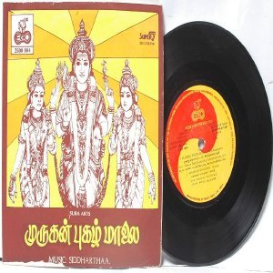 "INDIAN DEVOTIONAL KUNDRU THORADUM V. Krishnamurthy  7"" 45 RPM  ECHO PS EP 1984"