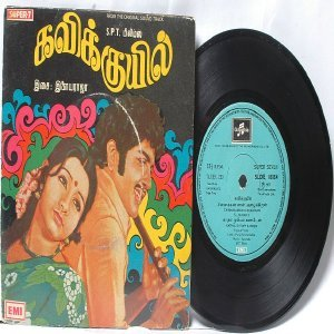 "BOLLYWOOD INDIAN  Kavikkuyil  ILAIYARAAJA  7"" EMI Columbia SUPER 7 PS EP 1977"