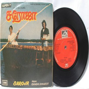 "BOLLYWOOD INDIAN Saroja GANGAI AMAREN   7"" 45 RPM  EMI HMV PS EP 1980"