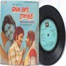 "BOLLYWOOD INDIAN Enga Vur Rasathi GANGAI AMAREN  7"" 45 RPM EMI Columbia  PS EP 1979"