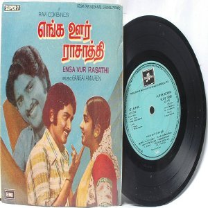 "BOLLYWOOD INDIAN Enga Vur Rasathi GANGAI AMAREN  7"" 45 RPM EMI Columbia  PS EP 1979"