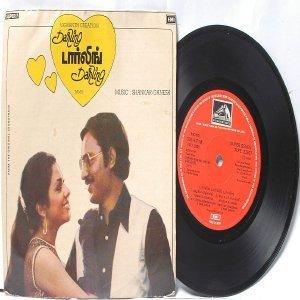 """BOLLYWOOD INDIAN  Darling Darling SHANKAR-GANESH 7"""" 45 RPM  EMI HMV PS EP 1982"""