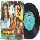 "BOLLYWOOD INDIAN  Taxi Driver M.S. VISWANATHAN S. janaki   7""  EMI INDIA  Columbia PS EP 1978"