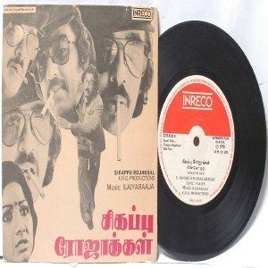 "BOLLYWOOD INDIAN  Sikappu Rojakkal ILAIYARAJA  7"" INERCO PS EP 1978"