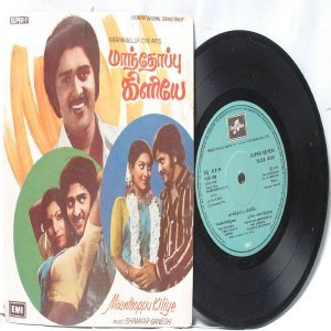 "BOLLYWOOD INDIAN  Maanthoppu Kiliye SHANKAR GANESH  7"" EMI Columbia PS EP 1979"