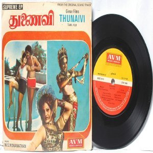 "BOLLYWOOD INDIAN  thunaivi VISWANATHAN L.R. Eswari  7"" 45 RPM  AVM  PS EP"