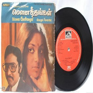 "BOLLYWOOD INDIAN  Mouna Geethangal GANGAI AMAREN  7"" 45 RPM  EMI HMV PS EP 1980"