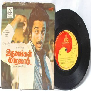 "BOLLYWOOD INDIAN  Uruvangal Maralam S.V. RAMANAN  7""  ECHO  PS EP 1982"