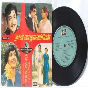 "BOLLYWOOD Naan Vazhavaippein ILAIYARAAJA   7""  EMI INDIA  Columbia PS EP 1978"