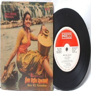 "BOLLYWOOD INDIAN  Thisai Mariya Paravaigal VISWANATHAN 7""  INERCO Gatefold  PS EP 1979"