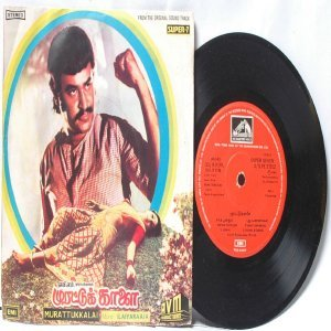 "BOLLYWOOD INDIAN  Murattukkalai ILAIYARAAJA 7""  EMI INDIA HMV PS EP 1980"