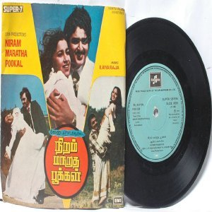 "BOLLYWOOD INDIAN  Niram Maratha Pookal ILAIYARAJA 7""  EMI INDIA  Columbia PS EP 1979"