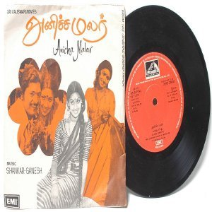 "BOLLYWOOD INDIAN  Anicha Malar SHANKAR-GANESH  7"" EMI HMV  PS EP 1980"