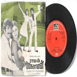 "BOLLYWOOD INDIAN  Raman Parasuraman SATHYAM P. Susheela  7"" EMI HMV  PS EP 1980"