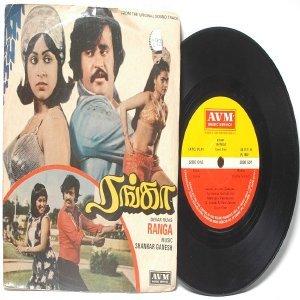 "BOLLYWOOD INDIAN  Ranga SHANKAR-GANESH  7"" AVM PS EP 1982"