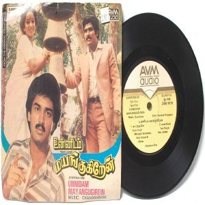 "BOLLYWOOD INDIAN  Unnidam May Angugirein  CHANDRABOSE 7""  AVM  PS EP 1985"
