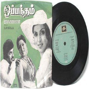 "BOLLYWOOD INDIAN  Oppandham  ILAIYARAAJA  7"" EMI Columbia  PS EP 1979"