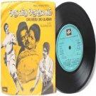 "BOLLYWOOD INDIAN Oru Veedu Oru Ulagam M.S. VISWANATHAN   7"" 45 RPM  EMI Columbia PS EP 1978"