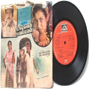 "BOLLYWOOD INDIAN Oru Nallavan Oru Vallavan CHANDRABOSE   7""  EMI HMV  PS EP 1985"