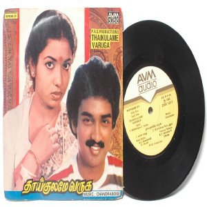 "BOLLYWOOD INDIAN  Thaikulame Varuga CHANDRABOSE AVM 7"" PS  EP 1985"
