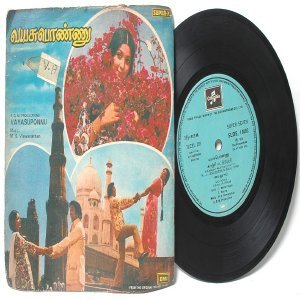 "BOLLYWOOD INDIAN  vayasuponnu M.S VISWANATHAN 7"" EMI Columbia  PS EP 1978 SLDE 18082"