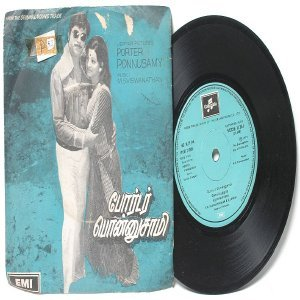 "BOLLYWOOD INDIAN  Porter Ponnusamy M.S. VISWANATHAN  7"" EMI Columbia  PS EP 1978 SEDE 11361"