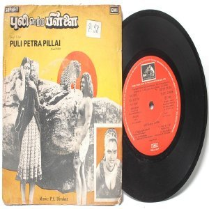 "BOLLYWOOD INDIAN  Puli Petra Pillai P.S. DIVAKAR  7"" EMI HMV  EP 1985 7LPE 23606"