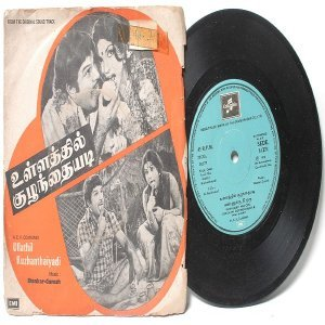 "BOLLYWOOD INDIAN  Ullathil Kuzhanthaiyadi SHANKAR-GANESH  7"" EMI Columbia  PS EP 1978 SEDE 11271"