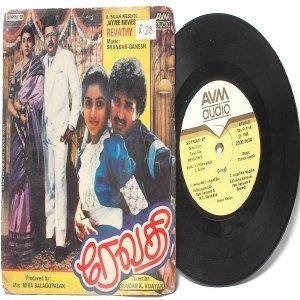 "BOLLYWOOD INDIAN revathy SHANKAR-GANESH 7"" PS  EP AVM 2300 505"