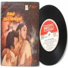 "BOLLYWOOD INDIAN Kaalam Bathil Sollum M.S. VISWANATHAN  7""  PS EP 1980 INERCO  2378-2611"