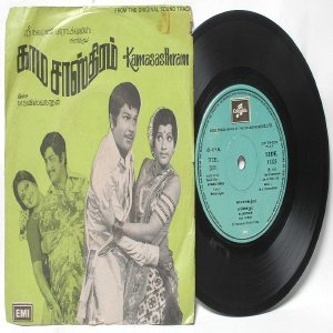 "BOLLYWOOD INDIAN  Kamasasthram M.S. VISWANATHAN  7"" EMI Columbia  PS EP 1978 SEDE 11325"
