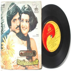 "BOLLYWOOD INDIAN  Vengaiyan GANGAI AMAREN   7""  PS EP 1975 ECHO 2500 601"