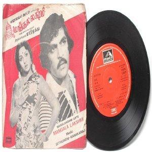 """BOLLYWOOD INDIAN  Mangala Lakshmi  SETHUPATHI-KANAKARAJ 7"""" EMI HMV  EP 1978  7EPE 13039"""