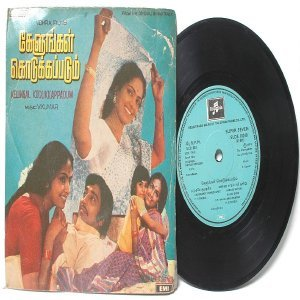 "BOLLYWOOD INDIAN  Kelungal Kodukkappadum V. KUMAR  7"" EMI Columbia  PS EP 1978 SLDE 18240"